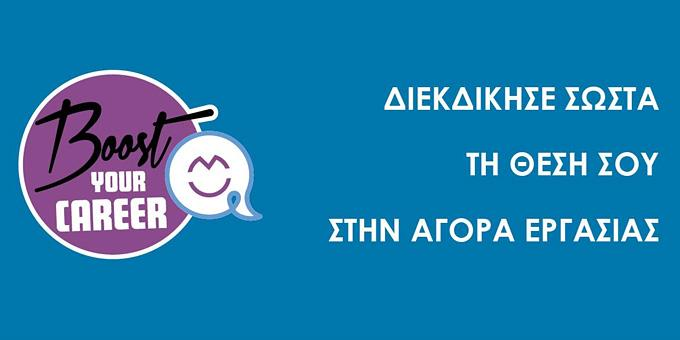 Boost your Career: Κερδίστε δωρεάν σεμινάρια!