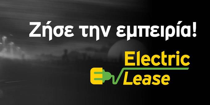 Autohellas Hertz Electric Lease: Φουλ ρεύμα