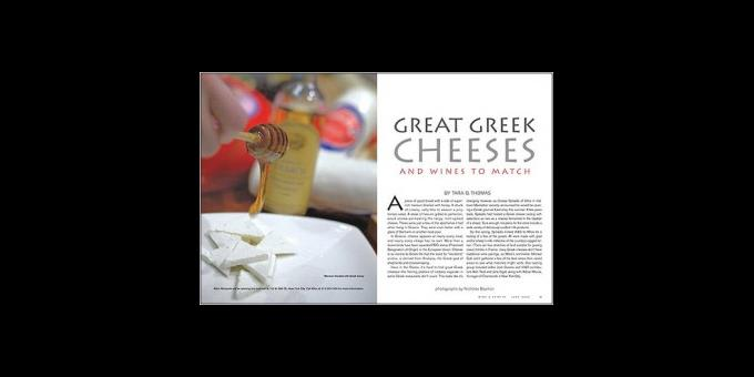 Cheese & Wine, Greek Style...